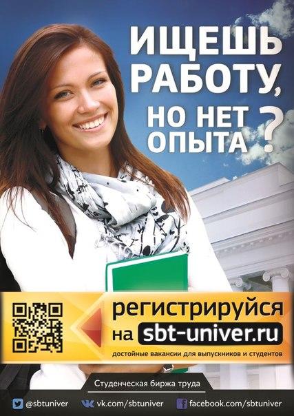 работа для студентов от работодателя чебоксары