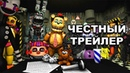 Честный трейлер — «Five Nights at Freddy's Ultimate Custom Night» / Honest Game Trailers [rus]