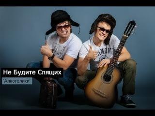 Не Будите Спящих – Алкоголики (2014) Single