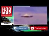 Зона 51 НЛО видео в США, как корабль садится в ангар 18
