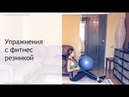 Упражнения с фитнес резинкой | Тренировка для беременных