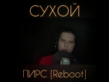 Сухой - Пирс (Reboot) Suhoy_RAP Pirs_VDK