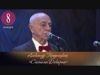 Анонс концерта Александра Городницкого 8 января 2019 в Санкт-Петербурге