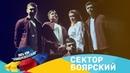 Сектор боярский 1/4 Университетской Лиги КВН 2018