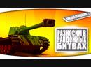 World of Tanks / Стрим / Разносим в рандомных битвах.