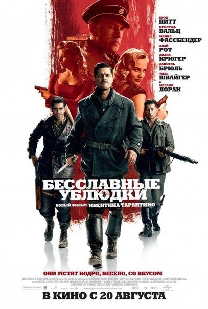 Бесславные ублюдки (2009)