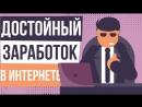 Достойный заработок в интернете. Автоматический заработок в интернете без вложений Евгений Гришечкин