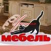 """""""Уютная мебель"""" /8162/792112. novgorodmebel.ru"""