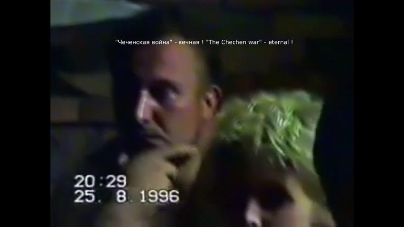Городские окна.Песня под гитару.1996 Август. Грозный .101 бригада Белые Медведи
