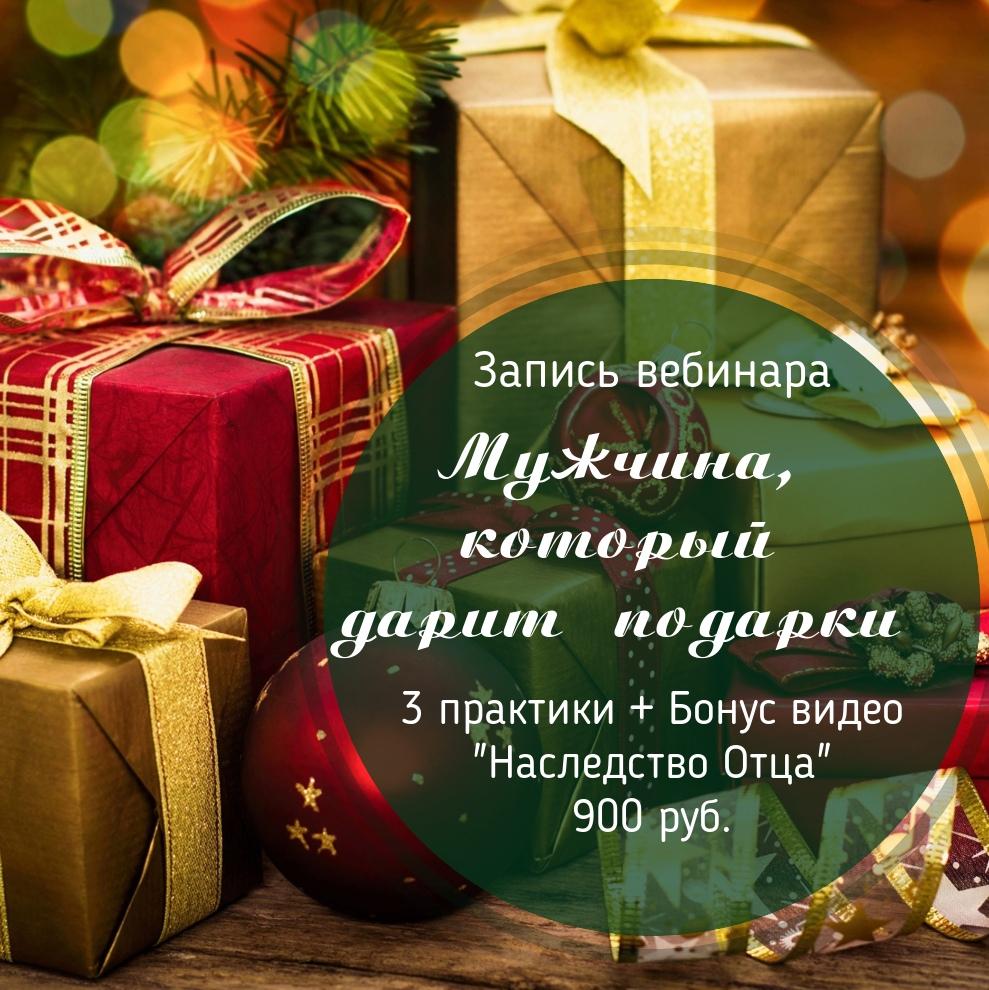 Скачать [Лилия Четверикова] Мужчина, который дарит подарки (2019), Отзывы Складчик » Архив Складчин