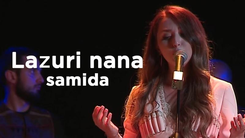 Samida - Lazuri nana | სამიდა ლაზური ნანა