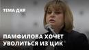 Памфилова хочет уволиться из ЦИК. Тема дня