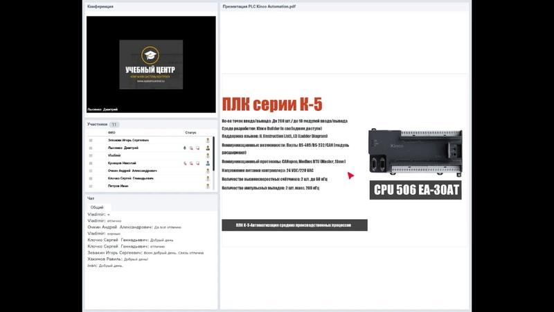 Вебинар по контроллерам с программируемой логикой от компании Kinco Automation.