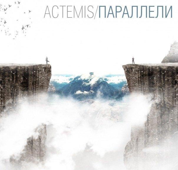 Actemis - Параллели