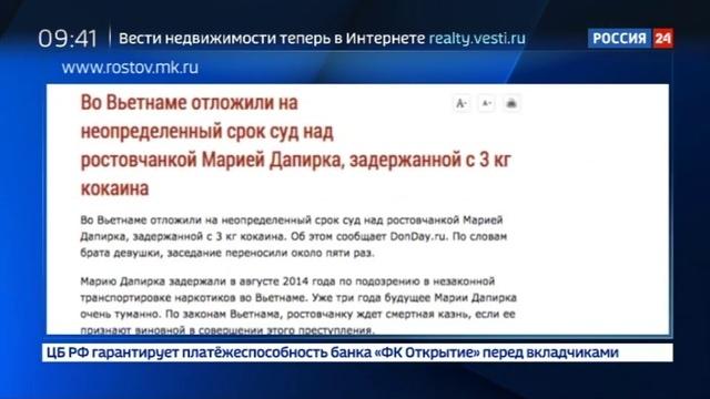Новости на Россия 24 Роковая поездка россиянка уехала в Азию за любовью а оказалась в тюрьме