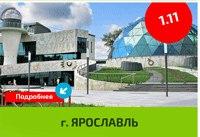 Ярославль, 1 ноября Мастер-класс Улётный Новый Год Состоялся