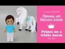 Принц на белом коне кукла из фетра с одеждой