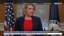 Новости на Россия 24 Шаг в новой холодной войне Госдеп возмущен ответом Москвы на высылку дипломатов