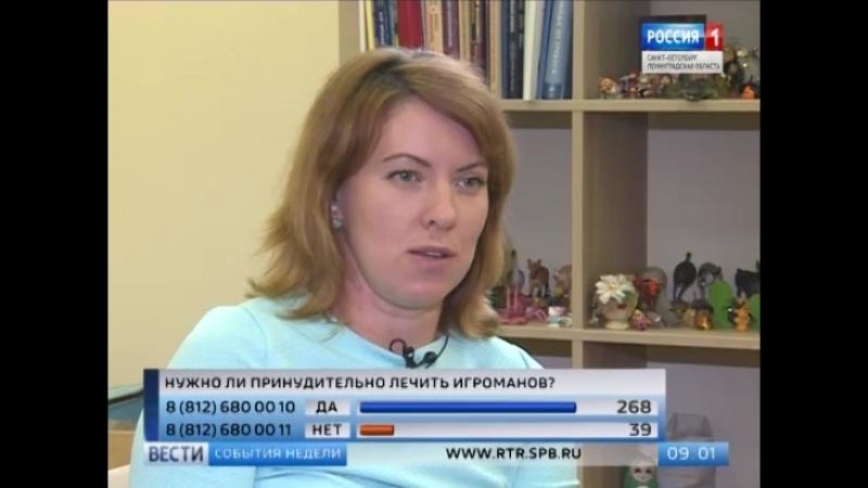 Вести Санкт Петербург июнь 2018 Игровая зависимость Детский психолог Анна Будько один из экспертов