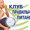 Как похудеть безопасно и надолго