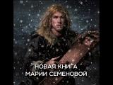 Новая книга Марии Семеновой