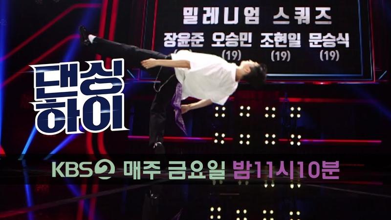 댄싱하이 Dancing High-[댄싱하이 무편집 풀영상] 장윤준 (19, 남, 팝핀) .20180914