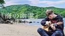 Kenshi Yonezu (米津玄師) Umi no Yuurei (海の幽霊) - Children of the Sea OST - Fingerstyle Guitar Cover