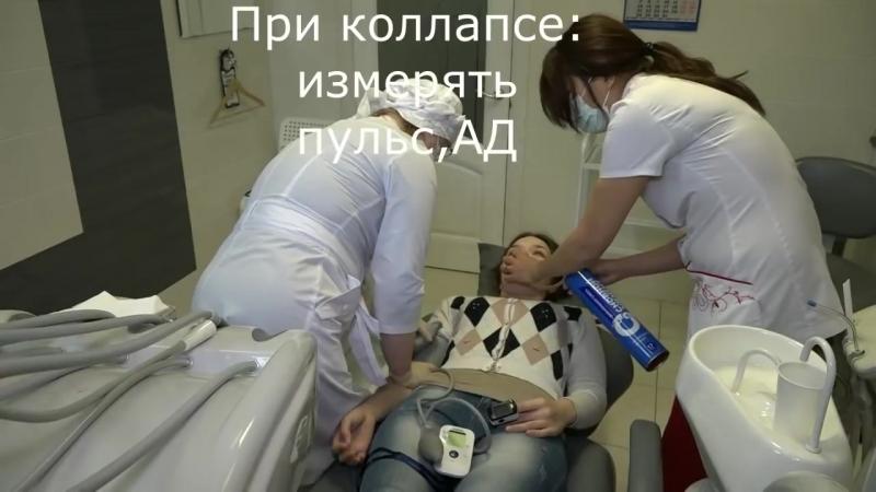 Обморок и коллапс на приеме у стоматолога неотложная помощь