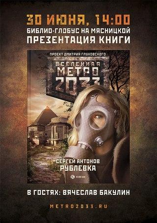haraktere-dushevnih-dmitriy-gluhovskiy-prezentatsiya-knigu-fb2-temu-den-zdorovya