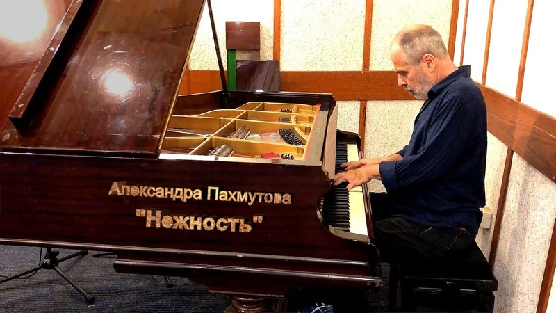 Александра Пахмутова Нежность Haim Shapira piano version