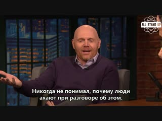 Bill Burr Hates When People Pretend They've Changed When They Have Kids [AllStandUp | Субтитры]