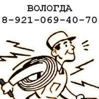 elektrik1_vologda