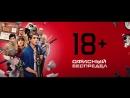 Офисный беспредел — Русский трейлер 2018
