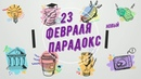 Анонс Парадокс новый сезон 23 февраля