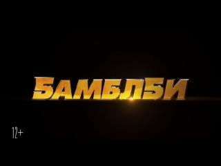 Бамблби - Официальный тизер-трейлер Full HD [#FRM]