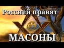 Масоны правят Россией. Прописная истина. ConservA