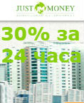 Проект  Just-money - 30% за 24 часа