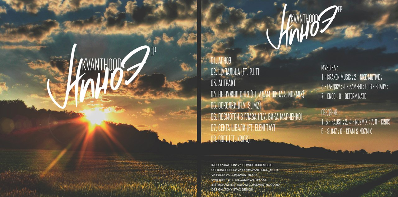 KVANTHOOD – Апноэ (2014)