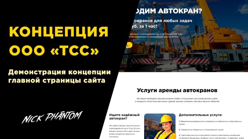Концепция для ООО «Трансспецстрой»