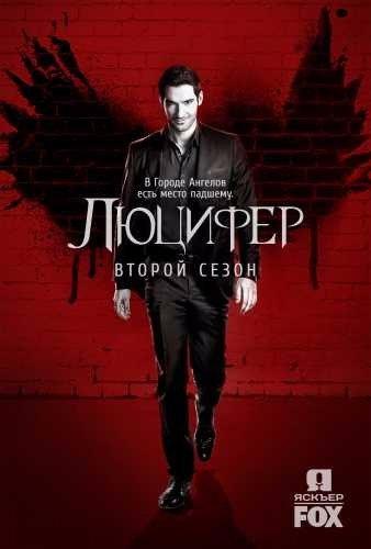 Люцифep (2016) 2 сезон  серии 1 - 2