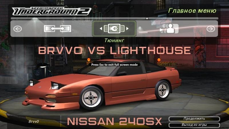 NFSu2 Lighthouse 1 396 000 Nissan 240SX