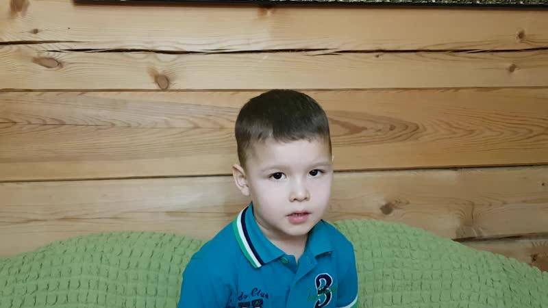 Дамир Зайнуллин, 4 года