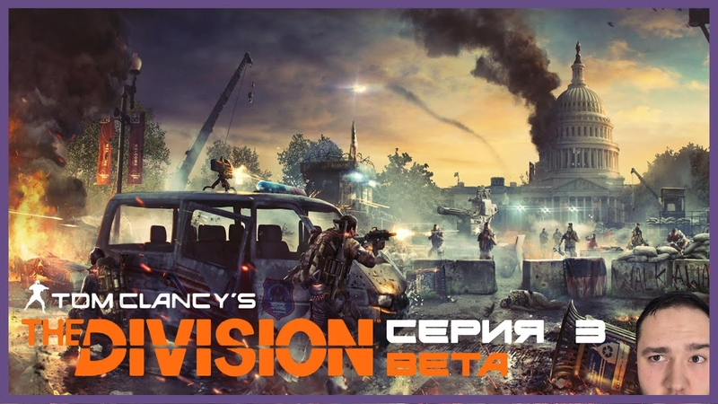 ДРОЧИМ САЙДЫ Tom Clancy's The Division 2 Beta Let's Play 3
