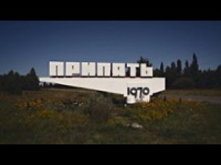Миша Маслов • Все выпуски • Экскурсия по Чернобылю