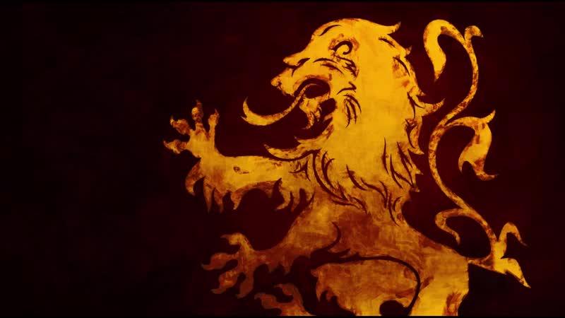 Игра престолов песня дома Ланнистеров (Дожди в Кастамере)