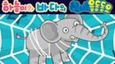 코끼리와 거미줄   숫자 공부 (Elephants on the spider web) - 하늘이와 바다의 신나는 율동 동요 Korean Chil