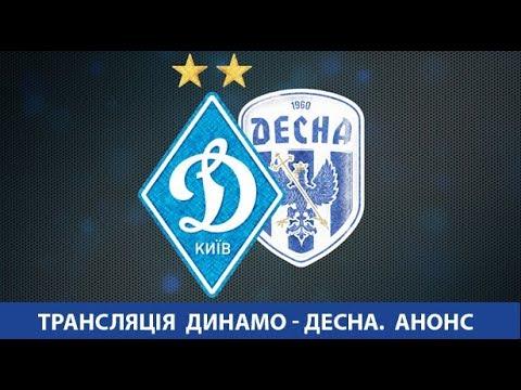 Матч УПЛ ДИНАМО Київ - ДЕСНА Чернігів - НАЖИВО на нашому каналі!
