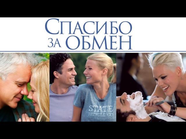 Спасибо за обмен / Thanks for Sharing (2012) драма, комедия, понедельник,кинопоиск, фильмы, , кино, приколы, ржака, то