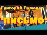 Григорий Романов - Письмо (Фест 'Новые струны 2015)