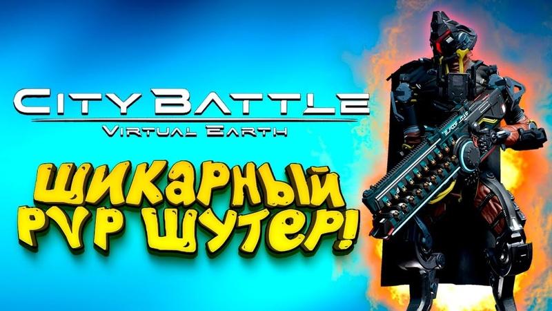 ШИКАРНЫЙ PVP ШУТЕР ШИМОРО В CityBattle Virtual Earth